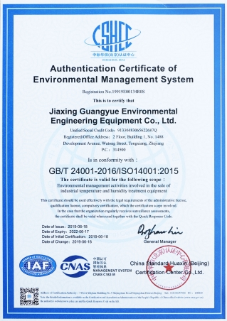 Jiaxing Guangyue Environmental Engineering Equipment Co., Ltd.